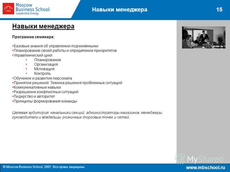 www.mbschool.ru © Moscow Business School, 2007. Все права защищены. 1515Навыки менеджера Программа семинара: Базовые знания об управлении подчинёнными Планирование своей работы и определение приоритетов Управленческий цикл Планирование Организация Мо