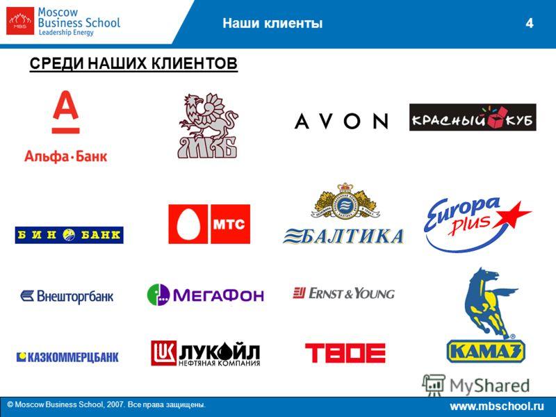 www.mbschool.ru © Moscow Business School, 2007. Все права защищены. 4Наши клиенты СРЕДИ НАШИХ КЛИЕНТОВ