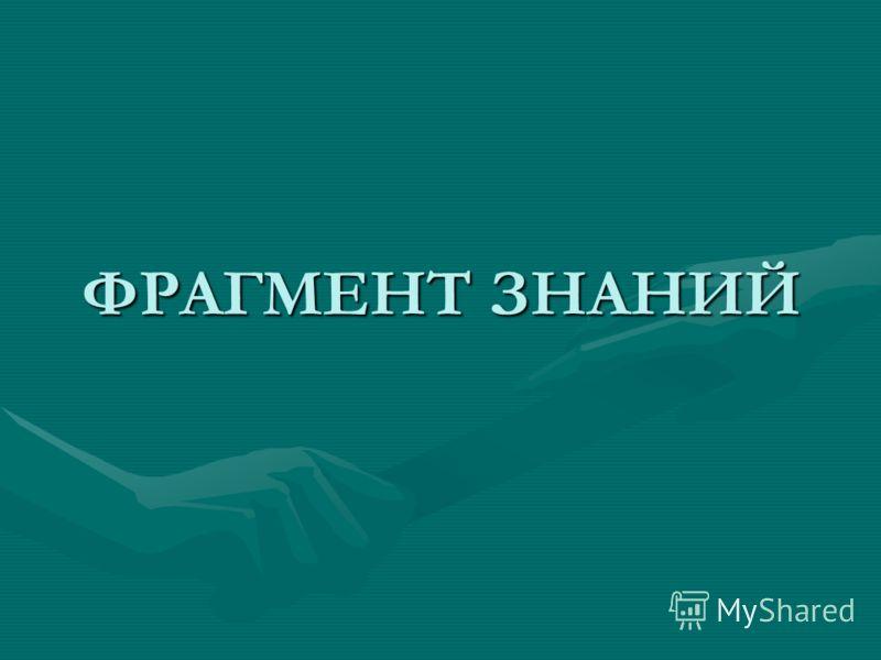 ФРАГМЕНТ ЗНАНИЙ