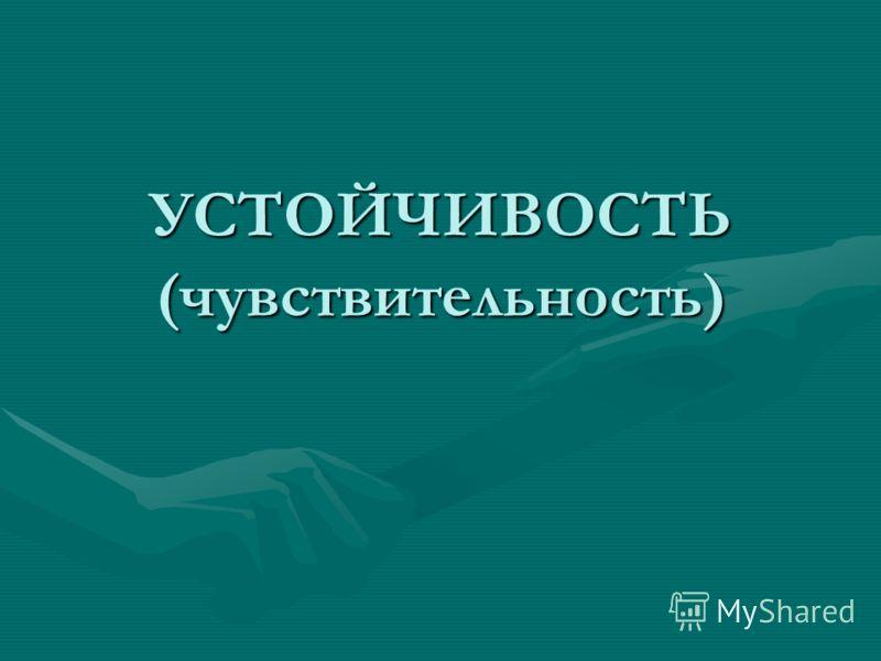 УСТОЙЧИВОСТЬ (чувствительность)