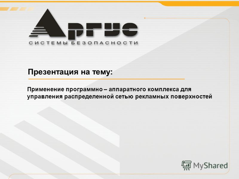 Системы мониторинга Презентация на тему: Применение программно – аппаратного комплекса для управления распределенной сетью рекламных поверхностей