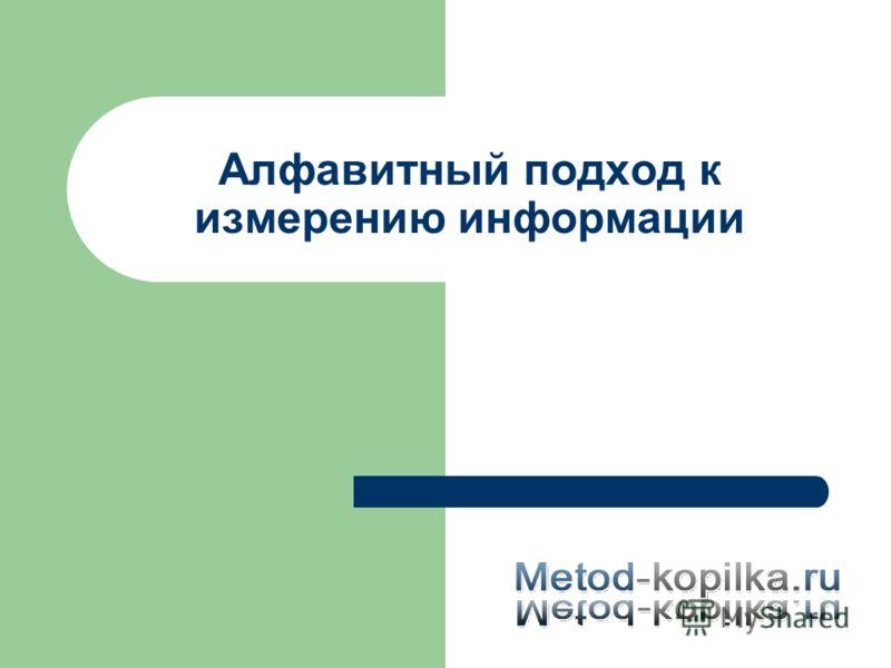 Измерение информации 17.09.2012