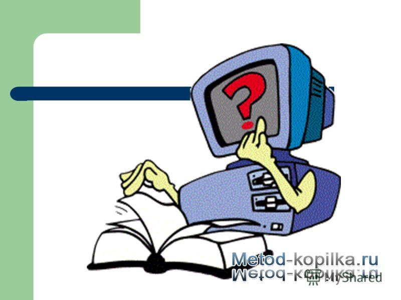 Количество информации i, содержащейся в сообщении о том, что произошло одно из равновероятных событий, определяется из решения показательного уравнения: Формула Р.Хартли 2 i =N или I=log 2 N