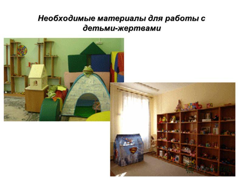 Необходимые материалы для работы с детьми-жертвами