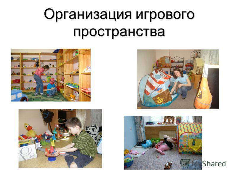 Организация игрового пространства