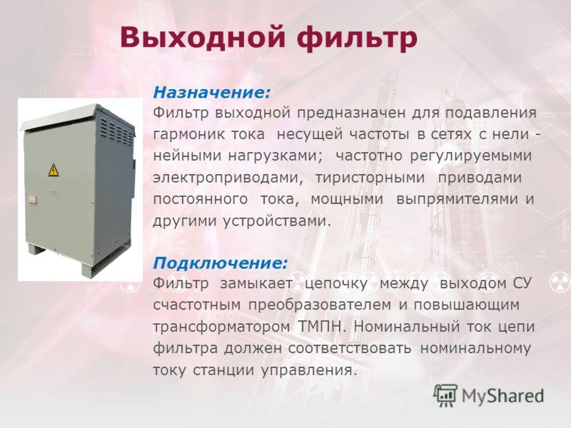 Выходной фильтр Назначение: Фильтр выходной предназначен для подавления гармоник тока несущей частоты в сетях с нели - нейными нагрузками; частотно регулируемыми электроприводами, тиристорными приводами постоянного тока, мощными выпрямителями и други