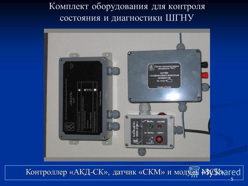5 Комплект оборудования для контроля состояния и диагностики ШГНУ Контроллер «АКД-СК», датчик «СКМ» и модуль «ЗСК» Контроллер «АКД-СК», датчик «СКМ» и модуль «ЗСК»