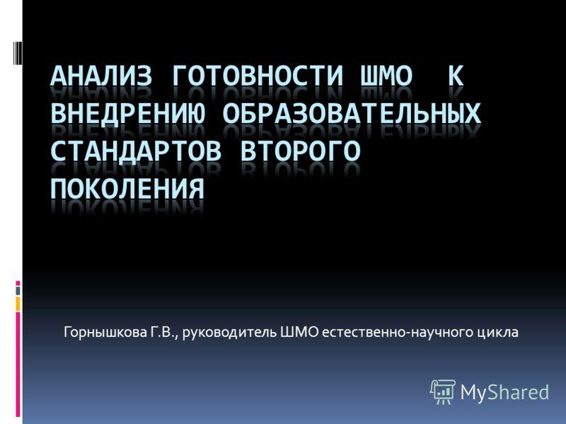 Горнышкова Г.В., руководитель ШМО естественно-научного цикла