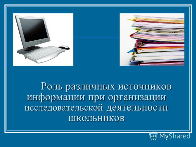Роль различных источников информации при организации исследовательской деятельности школьников