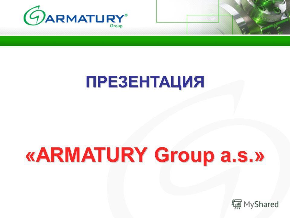 ПРЕЗЕНТАЦИЯ «ARMATURY Group a.s.»