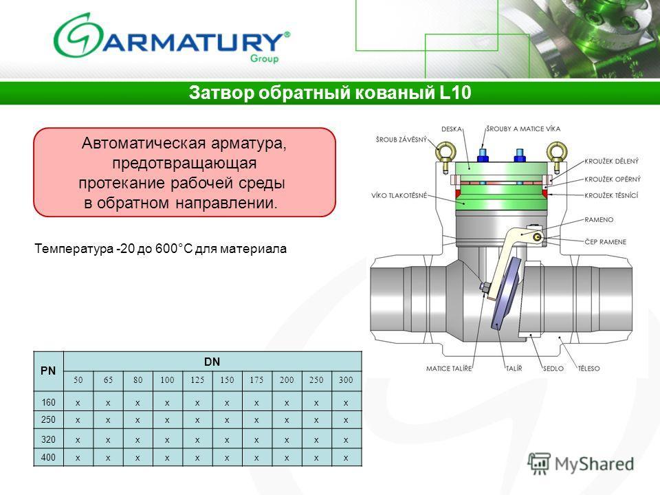 Затвор обратный кованый L10 Aвтоматическая арматура, предотвращающая протекание рабочей среды в обратном направлении. PN DN 506580100125150175200250300 160xxxxxxxxxx 250xxxxxxxxxx 320xxxxxxxxxx 400xxxxxxxxxx Температура -20 до 600°C для материала