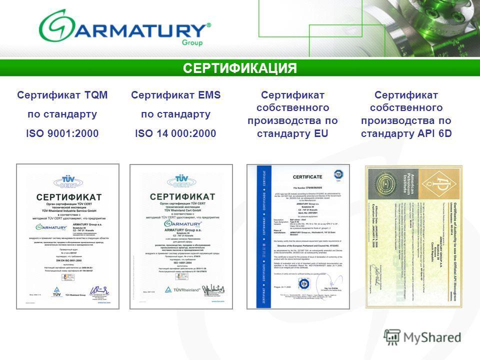 Сертификат TQM по стандарту ISO 9001:2000 Сертификат ЕМS по стандарту ISO 14 000:2000 Сертификат собственного производства по стандарту EU СЕРТИФИКАЦИЯ Сертификат собственного производства по стандарту API 6D