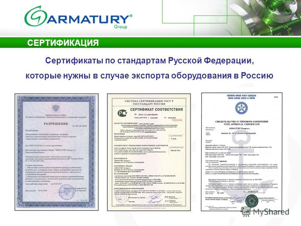 Сертификаты по стандартам Русской Федерации, которые нужны в случае экспорта оборудования в Россию СЕРТИФИКАЦИЯ