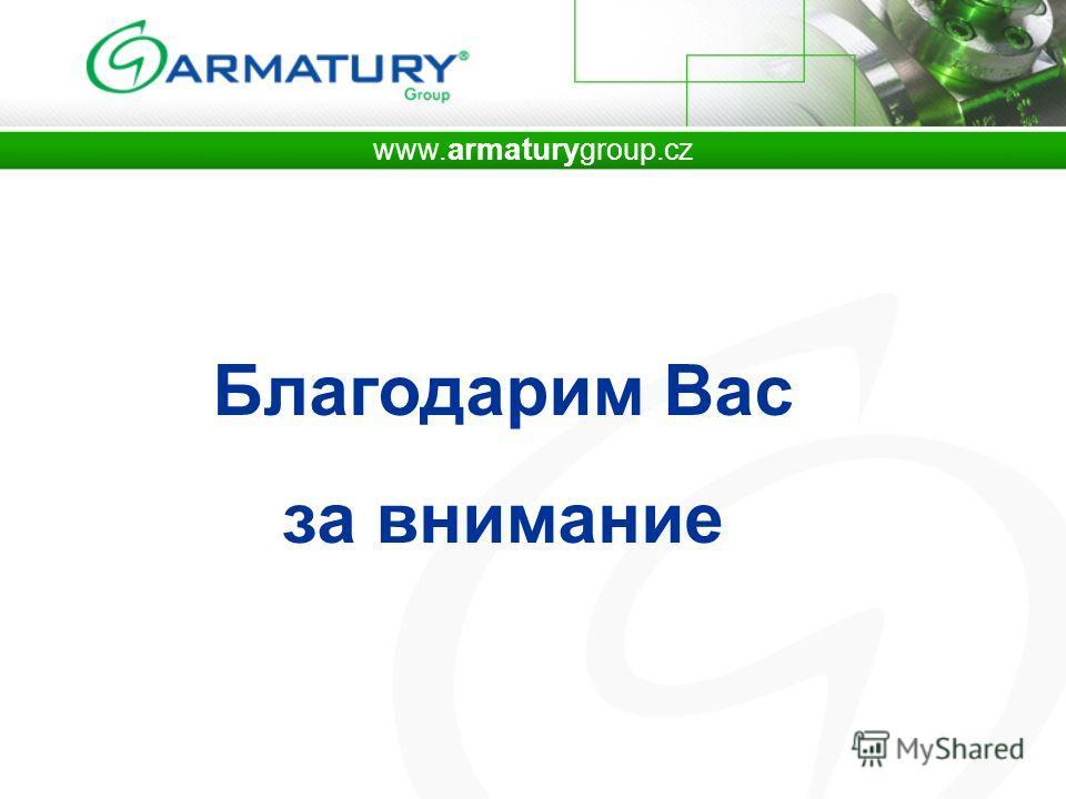Благодарим Вас за внимание www. armatury group.cz