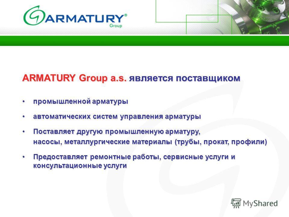 ARMATURY Group a.s. является поставщиком промышленной арматуры промышленной арматуры автоматических систем управления арматуры автоматических систем управления арматуры Поставляет другую промышленную арматуру,Поставляет другую промышленную арматуру,