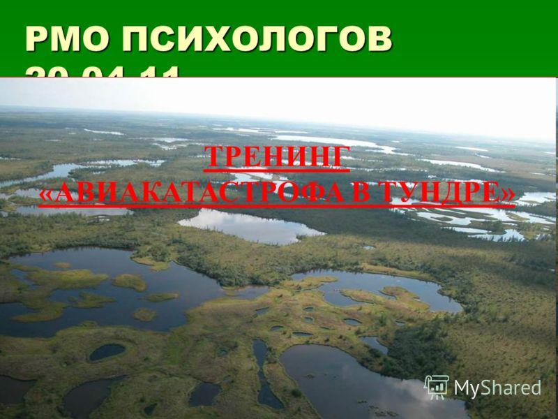 РМО ПСИХОЛОГОВ 20.04.11 ТРЕНИНГ «АВИАКАТАСТРОФА В ТУНДРЕ»