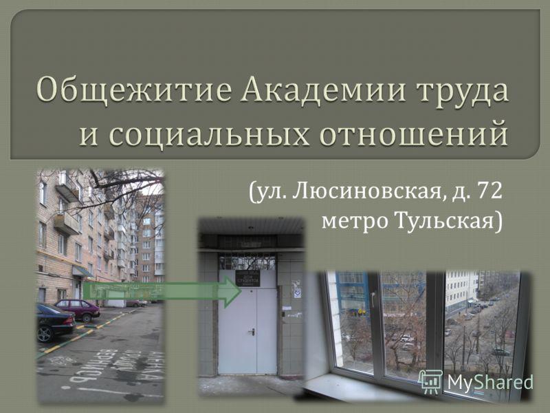 ( ул. Люсиновская, д. 72 метро Тульская )