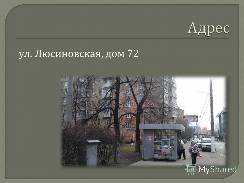 ул. Люсиновская, дом 72