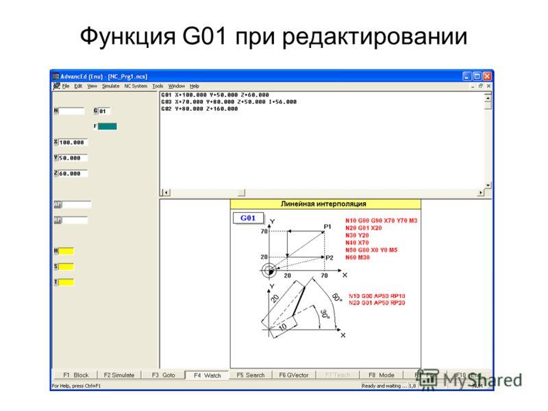 Функция G01 при редактировании