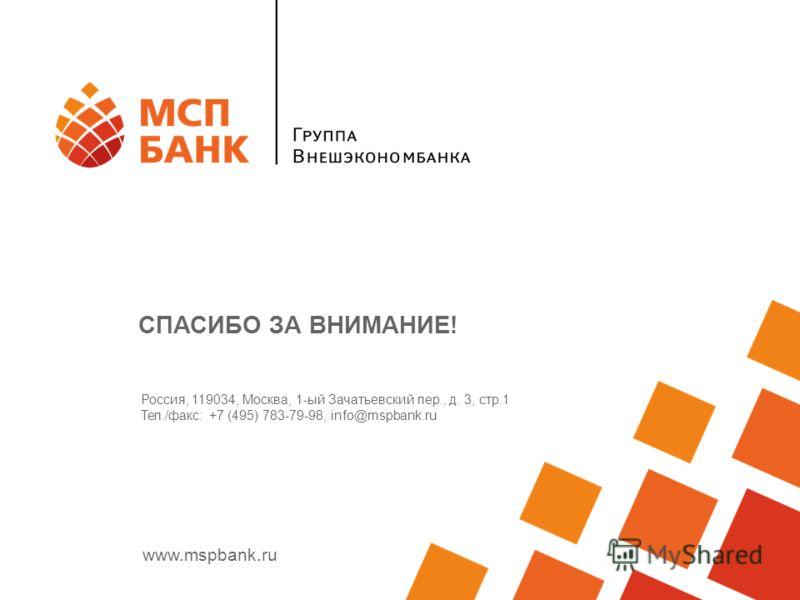 www.mspbank.ru СПАСИБО ЗА ВНИМАНИЕ! Россия, 119034, Москва, 1-ый Зачатьевский пер., д. 3, стр.1 Тел./факс: +7 (495) 783-79-98, info@mspbank.ru