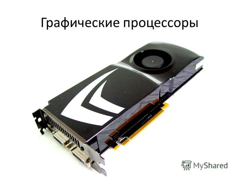 Графические процессоры