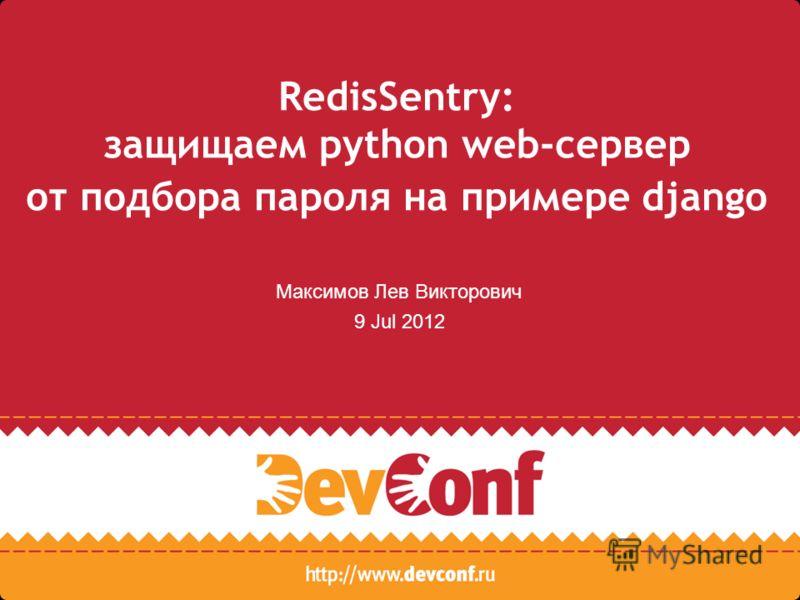RedisSentry: защищаем python web-сервер от подбора пароля на примере django Максимов Лев Викторович 9 Jul 2012