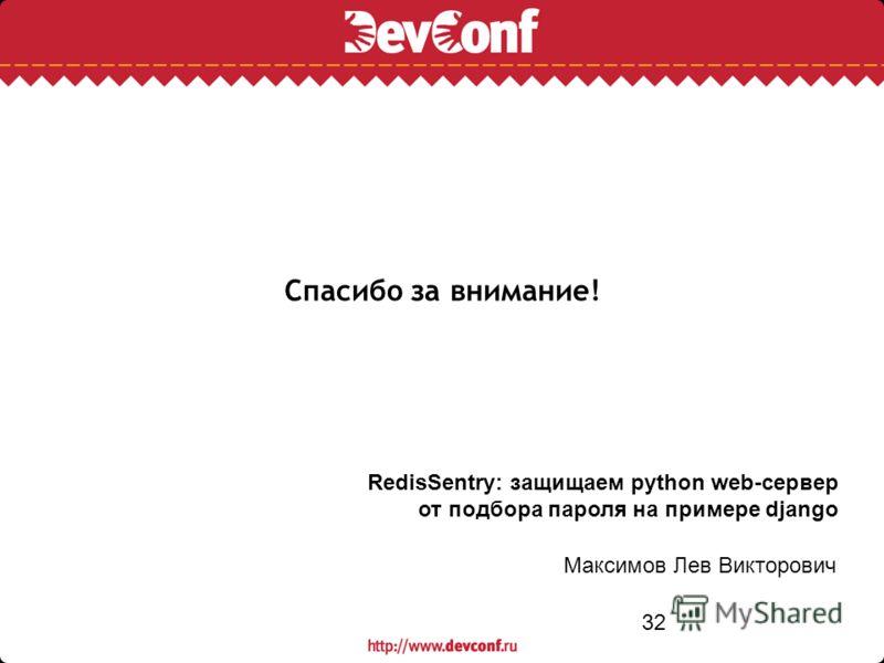 32 Спасибо за внимание! Максимов Лев Викторович RedisSentry: защищаем python web-сервер от подбора пароля на примере django