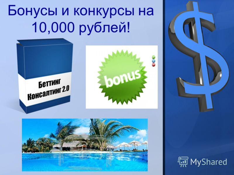 Бонусы и конкурсы на 10,000 рублей!