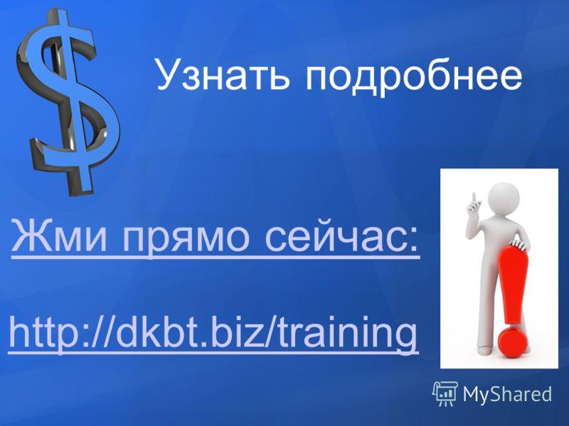 Жми прямо сейчас: Узнать подробнее http://dkbt.biz/training