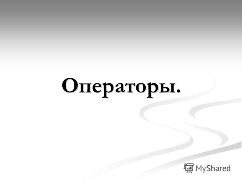 Операторы.