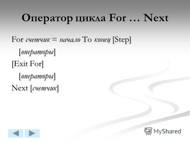 Оператор цикла For … Next For счетчик = начало To конец [Step] [операторы] [Exit For] [операторы] Next [счетчик]