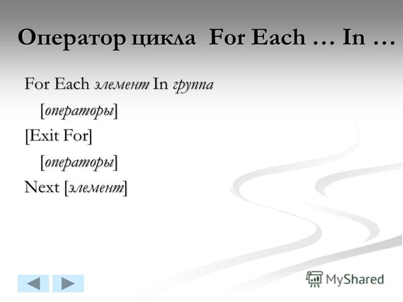 Оператор цикла For Each …