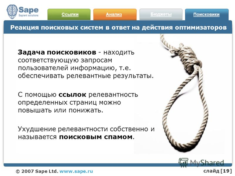 СсылкиАнализ Бюджеты Поисковики © 2007 Sape Ltd. www.sape.ru Реакция поисковых систем в ответ на действия оптимизаторов Задача поисковиков - находить соответствующую запросам пользователей информацию, т.е. обеспечивать релевантные результаты. С помощ