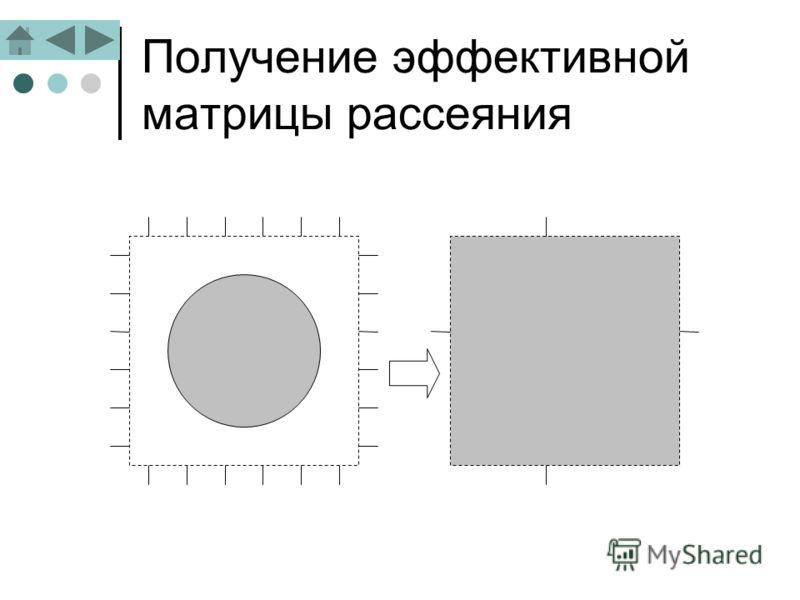 Получение эффективной матрицы рассеяния