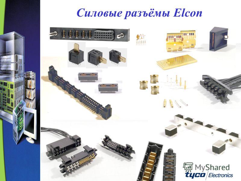 Силовые разъёмы Elcon
