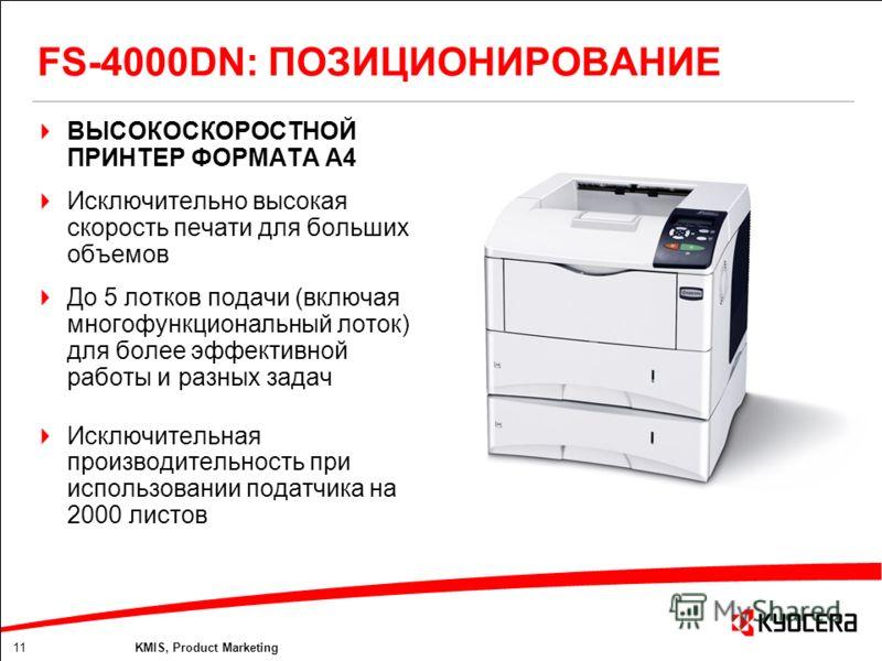 11KMIS, Product Marketing FS-4000DN: ПОЗИЦИОНИРОВАНИЕ ВЫСОКОСКОРОСТНОЙ ПРИНТЕР ФОРМАТА А4 Исключительно высокая скорость печати для больших объемов До 5 лотков подачи (включая многофункциональный лоток) для более эффективной работы и разных задач Иск