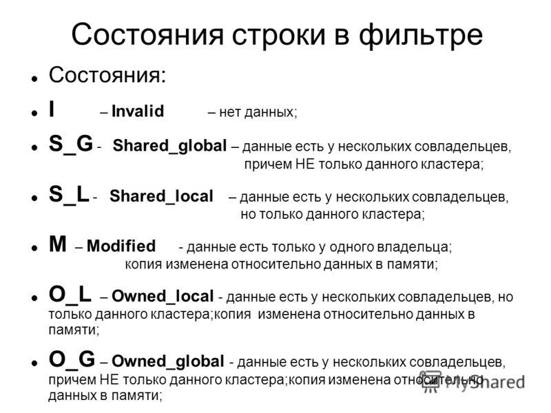 Cостояния строки в фильтре Состояния: I – Invalid – нет данных; S_G - Shared_global – данные есть у нескольких совладельцев, причем НЕ только данного кластера; S_L - Shared_local – данные есть у нескольких совладельцев, но только данного кластера; М