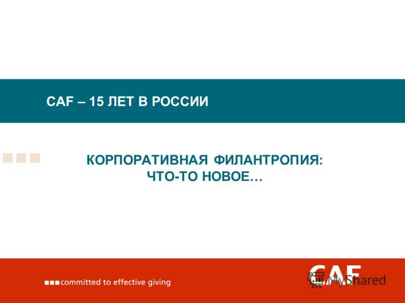 CAF – 15 ЛЕТ В РОССИИ КОРПОРАТИВНАЯ ФИЛАНТРОПИЯ: ЧТО-ТО НОВОЕ…