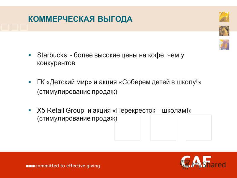 КОММЕРЧЕСКАЯ ВЫГОДА Starbucks - более высокие цены на кофе, чем у конкурентов ГК «Детский мир» и акция «Соберем детей в школу!» (стимулирование продаж) X5 Retail Group и акция «Перекресток – школам!» (стимулирование продаж)