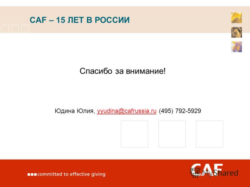 CAF – 15 ЛЕТ В РОССИИ Спасибо за внимание! Юдина Юлия, yyudina@cafrussia.ru (495) 792-5929yyudina@cafrussia.ru
