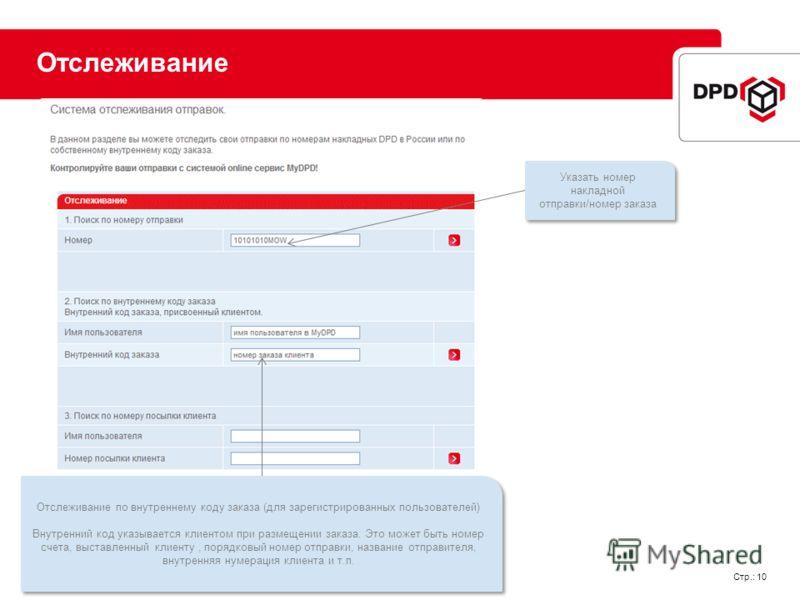 Стр.: 10 Отслеживание Указать номер накладной отправки/номер заказа Отслеживание по внутреннему коду заказа (для зарегистрированных пользователей) Внутренний код указывается клиентом при размещении заказа. Это может быть номер счета, выставленный кли