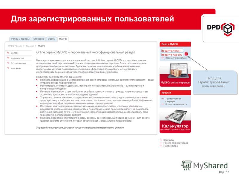 Стр.: 12 Для зарегистрированных пользователей Вход для зарегистрированных пользователей Введите логин Введите пароль