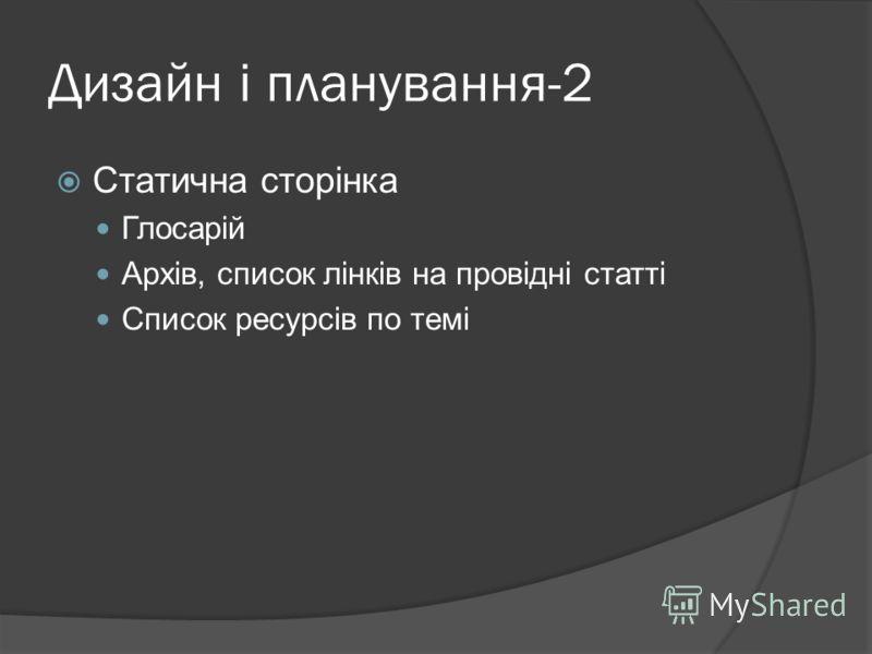 Дизайн і планування-2 Статична сторінка Глосарій Архів, список лінків на провідні статті Список ресурсів по темі