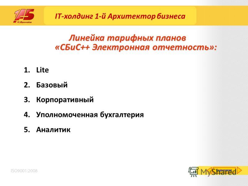 Линейка тарифных планов «СБиС++ Электронная отчетность»: 1.Lite 2.Базовый 3.Корпоративный 4.Уполномоченная бухгалтерия 5.Аналитик Содержание IT-холдинг 1-й Архитектор бизнеса