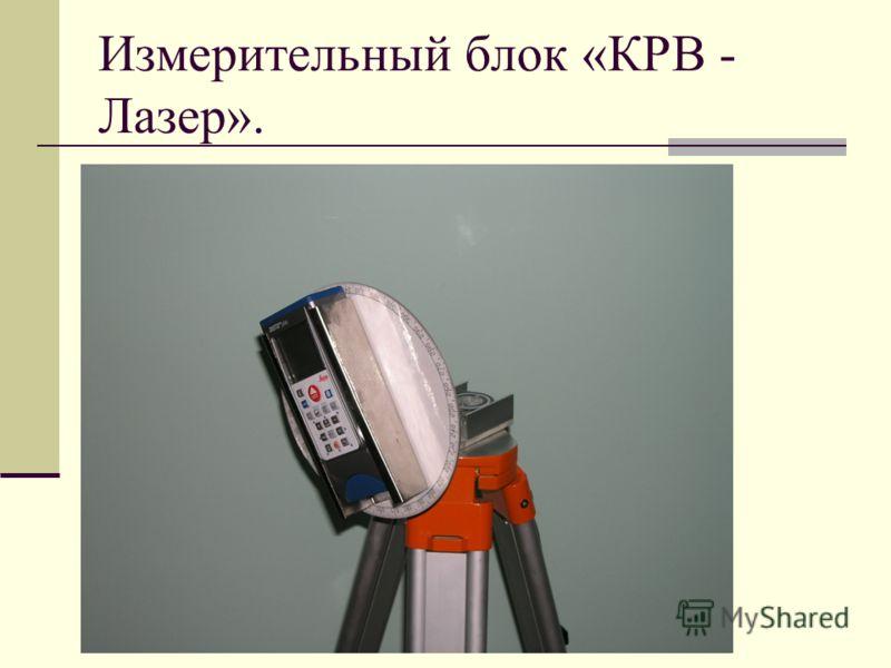 Измерительный блок «КРВ - Лазер».