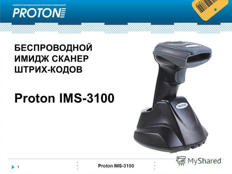 1 Proton IMS-3100 БЕСПРОВОДНОЙ ИМИДЖ СКАНЕР ШТРИХ-КОДОВ