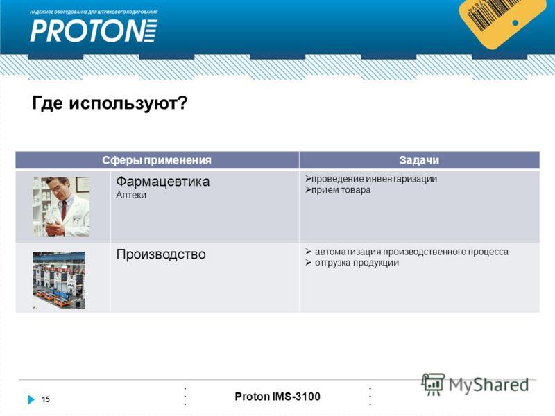 15 Proton IMS-3100 Где используют? Сферы примененияЗадачи Фармацевтика Аптеки проведение инвентаризации прием товара Производство автоматизация производственного процесса отгрузка продукции