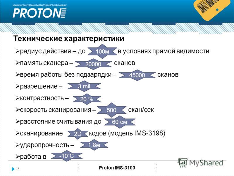 3 Proton IMS-3100 Технические характеристики радиус действия – до в условиях прямой видимости память сканера – сканов время работы без подзарядки – сканов разрешение – контрастность – скорость сканирования – скан/сек расстояние считывания до сканиров