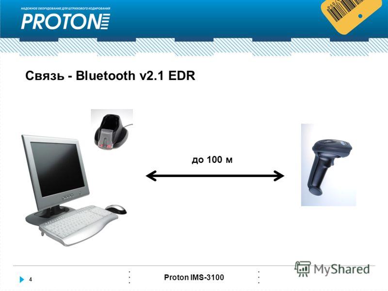 4 Proton IMS-3100 Связь - Bluetooth v2.1 EDR до 100 м