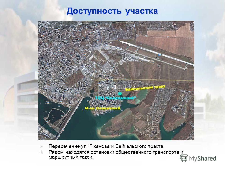 Доступность участка Пересечение ул. Ржанова и Байкальского тракта. Рядом находятся остановки общественного транспорта и маршрутных такси.